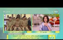 8 الصبح - الرئيس السيسي يلتقي عدداً من قادة القوات المسلحة بعد أداء صلاة الجمعة بمسجد المشير