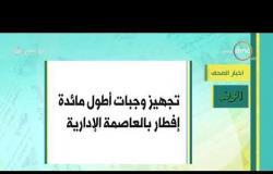 8 الصبح - أهم وآخر أخبار الصحف المصرية اليوم بتاريخ 18 - 5 - 2019