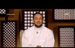 برنامج لعلهم يفقهون - مع الشيخ رمضان عبد المعز- حلقة الجمعة 17 مايو 2019 ( الحلقة كاملة )
