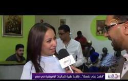 """الأخبار - """"اطمن على نفسك"""" .. قافلة طبية للجاليات الأفريقية في مصر"""