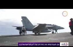 الأخبار - دول خليجية توافق على إعادة نشر قوات أمريكية لمواجهة إيران