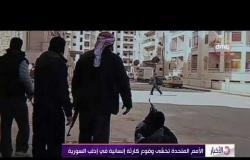 الأخبار - الأمم المتحدة تخشى وقوع كارثة إنسانية في إدلب السورية