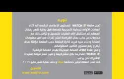 تعلن منصة Watchit توفير خدماتها مجانا حتى نهاية شهر مايو  للتسجيل  www.watchit.com