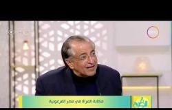 8الصبح - المؤرخ بسام الشماع يتكلم عن الطلاق في مصر القديمة