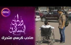 ورطة إنسانية - الحلقة 14 صاحب الكرسي المتحرك