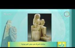 8الصبح - المورخ بسام الشماع يتكلم عن العلاقة بين الأم والأبن في مصر القديمة
