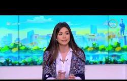8 الصبح - كريستين لاجارد: الإقتصاد المصري يشهد طفرة وانتعاشاً بالمرحلة الحالية
