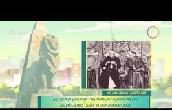 """8 الصبح - فقرة أنا المصري مع الشيخ """"محمود علي البنا"""""""