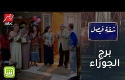 """مش هننساكم في رمضان.. برج الجوزاء """"كل سنة وأنتوا طيبين"""""""