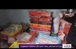 الأخبار - وزارة الداخلية تشن حملات أمنية بكل محافظات الجمهورية