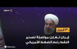 أمريكا وإيران.. من الاتفاق النووي إلى قرع طبول الحرب