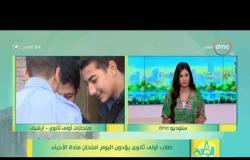 8 الصبح - طلاب أولى ثانوي يؤدون اليوم امتحان مادة الأحياء