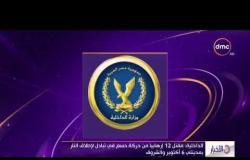 الأخبار - الداخلية: مقتل 12 إرهابياً من حركة حسم في تبادل لإطلاق النار بمدينتي 6 أكتوبر والشروق
