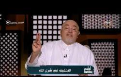 لعلهم يفقهون - الشيخ خالد الجندي: النذر عبادة مكروهة في الإسلام