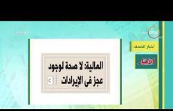 8 الصبح - أهم وآخر أخبار الصحف المصرية اليوم بتاريخ 20 - 5 - 2019