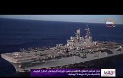 الأخبار - دول مجلس التعاون الخليجي تسير دوريات أمنية في الخليج العربي بالتنسيق مع البحرية الأمريكية