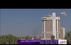 الأخبار - الولايات المتحدة تؤكد عدم إصابة منشآتها جراء إطلاق صاروخ على المنطقة الخضراء بالعراق