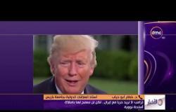 الأخبار - هاتفياً د. خطار أبو ديابأستاذ العلاقات الدولية وأخر تطورات الوضع بين أمريكا وإيران