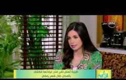 8الصبح - تعرف علي اكثر المشاكل التي تواجه المصريين مع الدكتورة ايمان السباعي