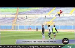إدارة المصري تحفز اللاعبين بالمكافآت.. وتؤجل حسم مصير عيسى