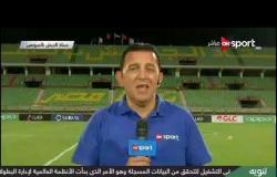 أخبار وكواليس ما قبل مباراة المصري والإنتاج الحربي في الأسبوع الـ 33