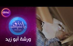 الحلقة الـ 16 من باب رزق عن ورشة أبو زيد وصناعة المنابر
