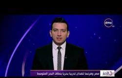 الأخبار - مصر وفرنسا تنفذان تدريبا بحريا بنطاق البحر المتوسط