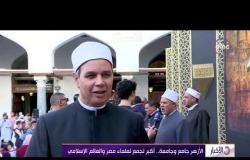الأخبار - الازهر جامع وجامعة .. أكبر تجمع لعلماء مصر والعالم الإسلامي