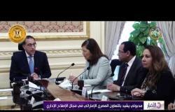 الأخبار - مدبولي يشيد بالتعاون المصري الإماراتي في مجال الإصلاح الإداري