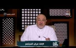 برنامج لعلهم يفقهون - مع الشيخ خالد الجندي - حلقة الخميس 23 مايو 2019 ( الحلقة كاملة )