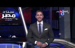 ستاد مصر - الاستوديو التحليلي لمباراة بيراميدز والنجوم