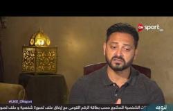 """وليد صلاح عبد اللطيف يتحدث عن تجربة """"بيراميدز"""" ومستوى نجاحها"""