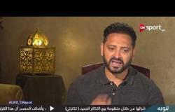 وليد صلاح عبد اللطيف يوضح أبرز لاعبي الزمالك الذين يستحقون الانضمام لمنتخب مصر