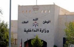 منح القادمين للأردن لغايات السياحة الاستشفائية اقامات مؤقتة