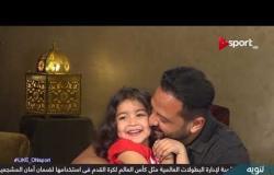 وليد صلاح عبد اللطيف: بناتي بيشجعوا الزمالك.. ومفيش مصروف لو قالوا غير كدة