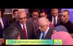 8 الصبح - إفتتاح أول مركز للحفريات الفقارية بالشرق الأوسط