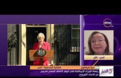 الأخبار - رئيسة الوزراء البريطانية تعلن اليوم الاتفاق المعدل للخروج من الإتحاد الأوروبي