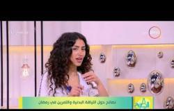 8 الصبح - الكابتن محمد الخطيب يرد علي اكثر الاسئلة الشائعة في برنامج i coach