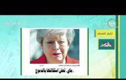 8 الصبح - أهم وآخر أخبار الصحف المصرية اليوم بتاريخ 25 - 5 - 2019