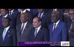 الأخبار - مصر تحتفل بالذكرى 56 ليوم إفريقيا بالتزامن مع رئاستها للإتحاد الإفريقي