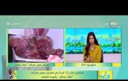 """8 الصبح - إستمرار فتح 12 فرعاً من معرض سوبر ماركت """"أهلاً رمضان"""" بالوجه القبلي"""