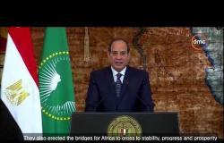 الأخبار - الرئيس السيسي: القارة الأفريقية تخطو نحو التنمية المستدامة وفق أجندة 2036