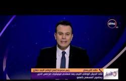قائد الجيش الوطني الليبي يعد مسلحي ميليشيات طرابلس الذين يسلمون أنفسهم بالعفو