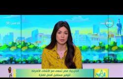 8 الصبح - مصر تسعى مع الأشقاء الافارقة لتوفير مستقبل أفضل للقارة