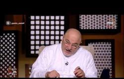 برنامج لعلهم يفقهون - مع الشيخ خالد الجندي - حلقة الاحد 26 مايو 2019 ( الحلقة كاملة )