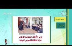 8 الصبح - أهم وآخر أخبار الصحف المصرية اليوم بتاريخ 26 - 5 - 2019