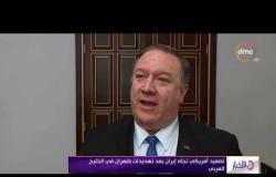 تصعيد أمريكي تجاه إيران بعد تهديدات طهران في الخليج العربي