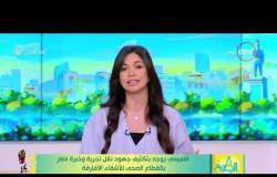 8 الصبح - السيسي يوجه بتكثيف جهود نقل تجربة وخبرة مصر بالقطاع الصحي للأشقاء الأفارقة
