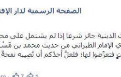 دار الإفتاء: الاحتفال بالمناسبات الدينية جائز إذا لم يشتمل على محرم