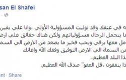 """حسن الشافعى لـ""""السيسى"""": مصر أمانة فى عنقك فتحمل مسئوليتك"""